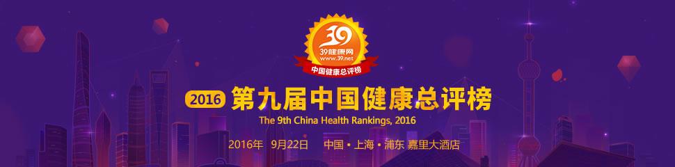 第九届中国健康年度总评榜