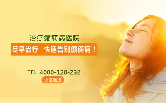 北京中医治疗癫痫病的医院