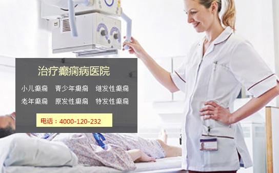 北京哪家医院治疗癫痫病好