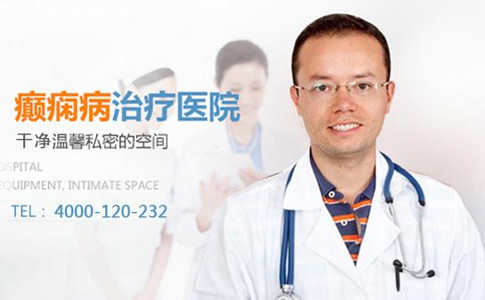 儿童癫痫病医院