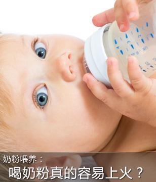 宝宝喝奶粉真的容易上火吗?