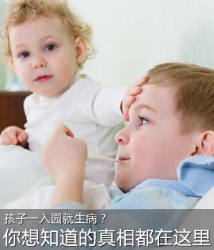 为什么孩子一入园就生病?
