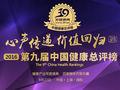 第九届中国健康总评榜