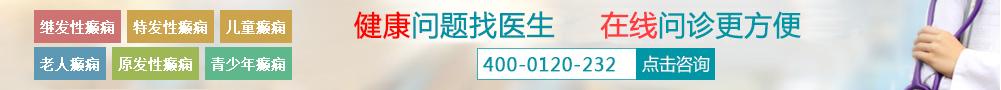 癫痫咨询热线:400-0120-232