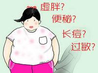 虚胖失眠又便秘?超准的中医体质自测