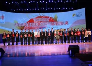 济民可信杯 2016中国最佳医院管理团