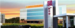 广州白云山汉方现代药业有限公司
