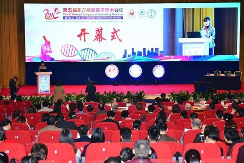 """聚焦""""精准检验 精准医疗""""——2016年东方检验医学学术会议在沪召开"""