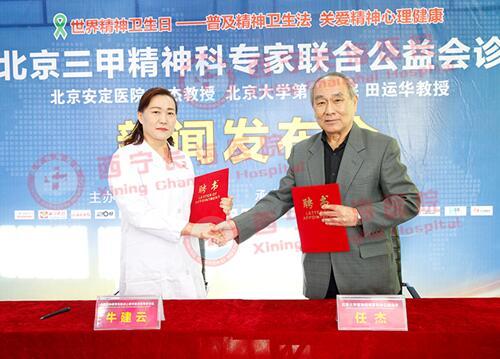 西宁长海医院,三甲精神科名医联合会诊倒计时1天