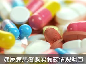 糖尿病患者购买假药情况调查