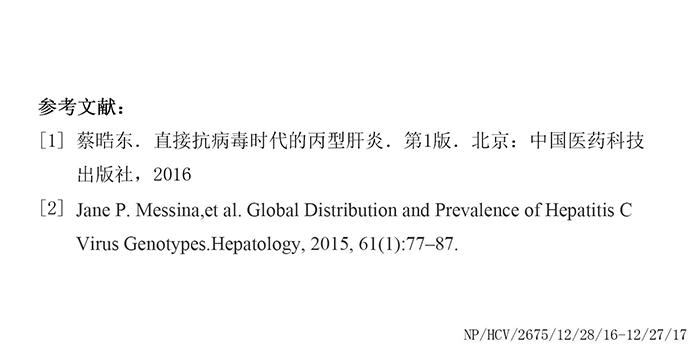 4丙肝的基因型_13