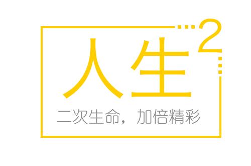 人生二次方logo-透明底