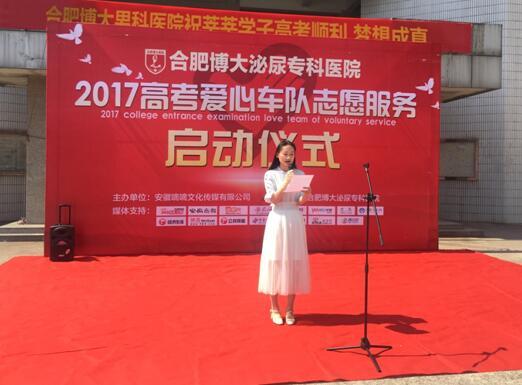 合肥博大男科医院2017高考爱心车队志愿服务正式启动