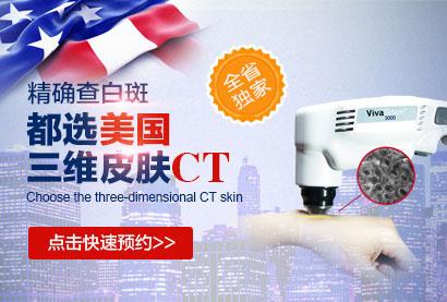 皮肤CT (1)