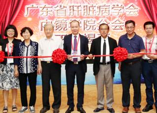 广东成立肝脏病学会内镜学院分会 规