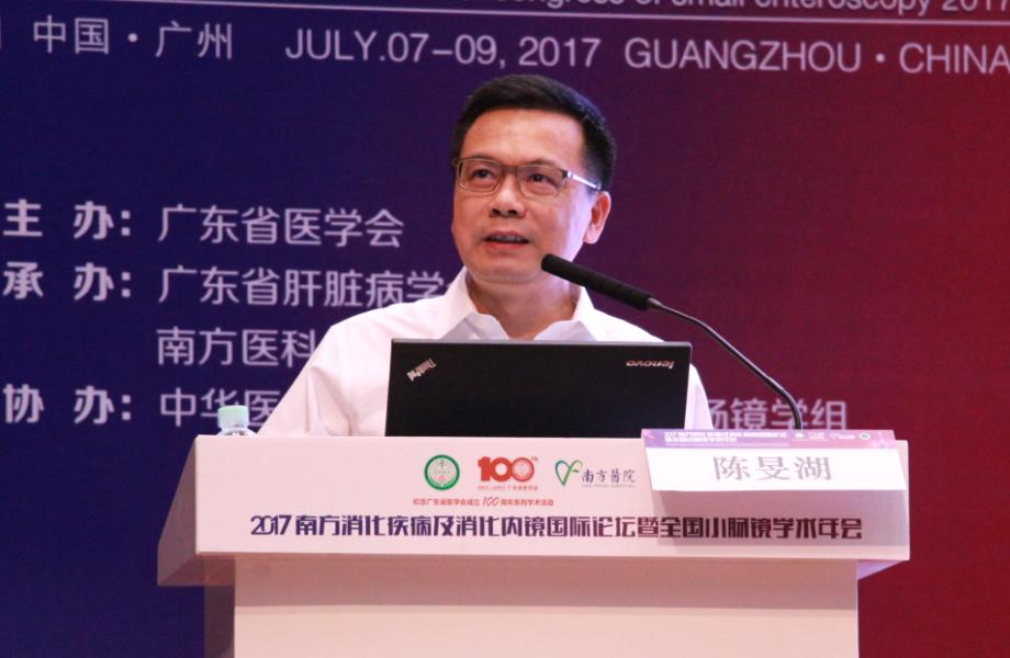 中华医学会消化病学分会侯任主任委员陈�F湖在论坛开幕式上致辞。