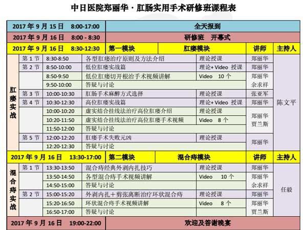肠实用手术研修班将于9月在京举行_39健康网