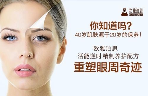"""而欧雅泊思以""""眼霜 眼部精华""""的眼部护理模式,轻松消除眼袋黑眼圈"""