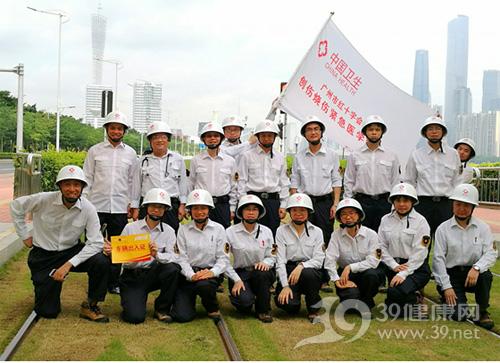 广州市红十字会医院创伤烧伤紧急医学救援队