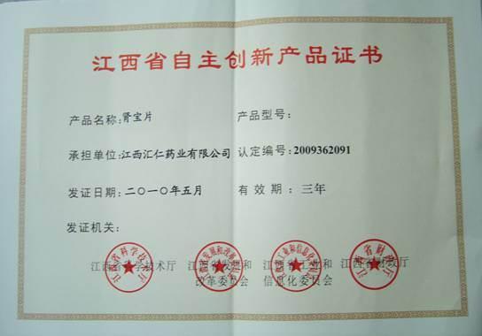说明:C:\Documents and Settings\yangmeiyun\桌面\汇仁填充\肾宝片·专业补肾\荣誉墙\肾宝片\肾宝片自主创新产品证书.JPG