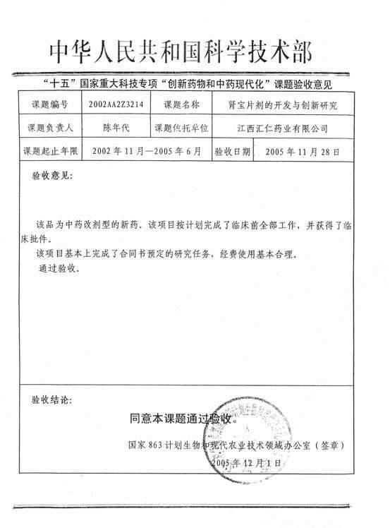 说明:C:\Documents and Settings\yangmeiyun\桌面\汇仁填充\肾宝片·专业补肾\荣誉墙\肾宝片\863计划2.jpg