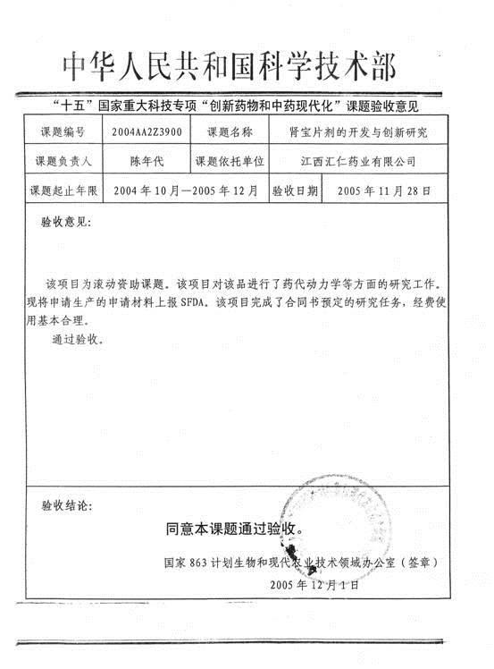 说明:C:\Documents and Settings\yangmeiyun\桌面\汇仁填充\肾宝片·专业补肾\荣誉墙\肾宝片\863计划1.jpg