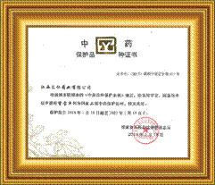 说明:C:\Documents and Settings\yangmeiyun\桌面\汇仁填充\肾宝片·专业补肾\荣誉墙\肾宝片\肾宝片中药品种保护证书.png