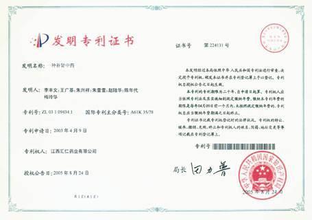 说明:C:\Documents and Settings\yangmeiyun\桌面\汇仁填充\肾宝片·专业补肾\荣誉墙\肾宝片\肾宝片专利证书.jpg