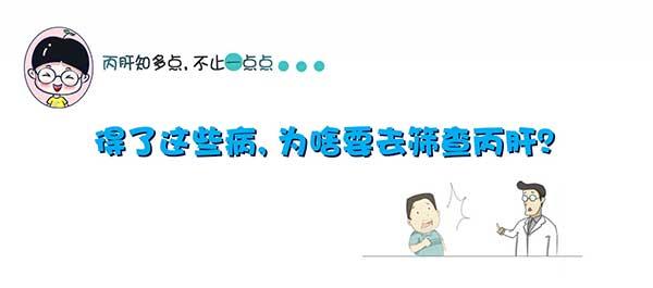 图文9-丙肝共感染_01