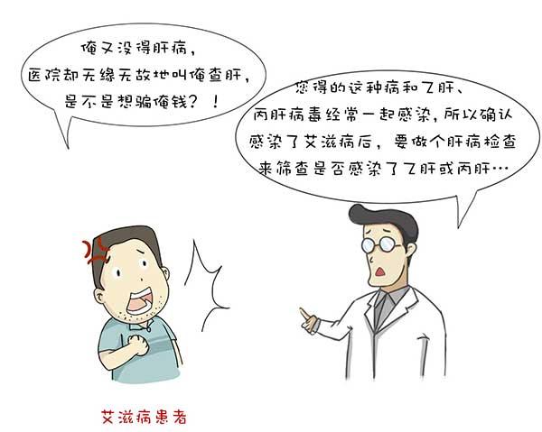 图文9-丙肝共感染_04