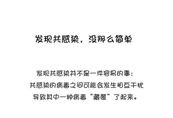 图文9-丙肝共感染_09