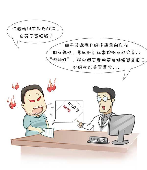 图文9-丙肝共感染_15