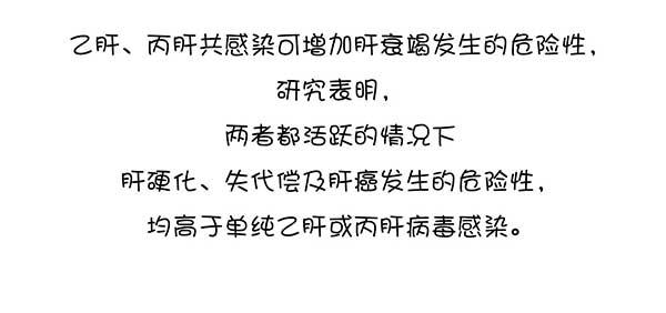 图文9-丙肝共感染_20
