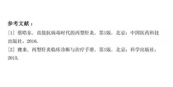 图文9-丙肝共感染_25