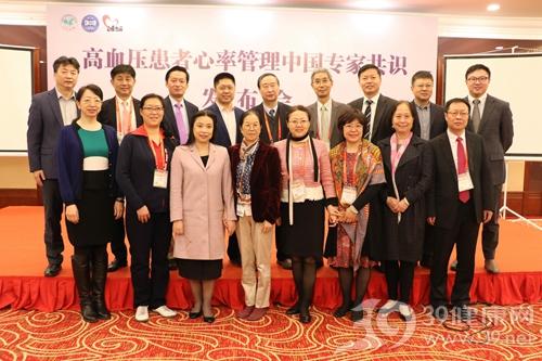 《高血压患者心率管理新疆人流中国专家共识》在京发布
