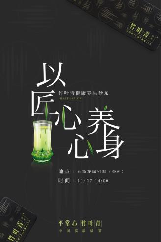 以匠心 养身心,竹叶青健康养生沙龙 10月27日健康启幕