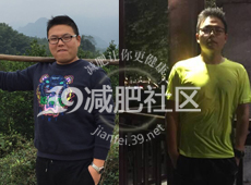 5个月减50斤