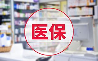 丙肝DAA口服治疗药物已进入浙江、吉林省医保