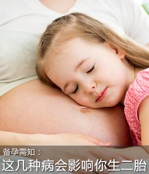 这几种病会影响你生二胎