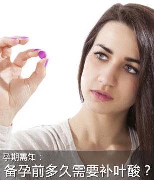 备孕前多久应开始补叶酸?