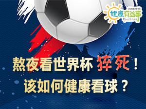 熬夜看世界杯猝死!该如何健康看球?