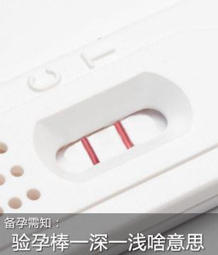 验孕棒显示一深一浅是什么意思