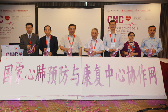 心肺预防与康复中心协作网公