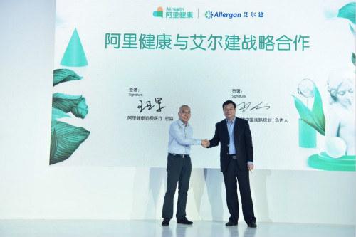 艾尔建携手阿里健康推出医美品牌数字化平台服务中国医美市场