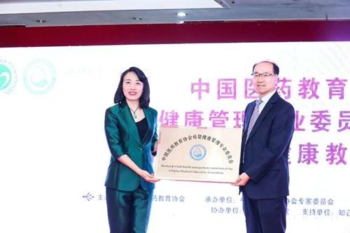 中国医药教育协会母婴健康管理专业委员会在京成立