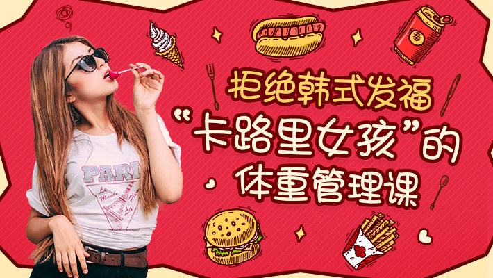 """拒绝韩式发福,""""卡路里女孩""""的体重管理课"""