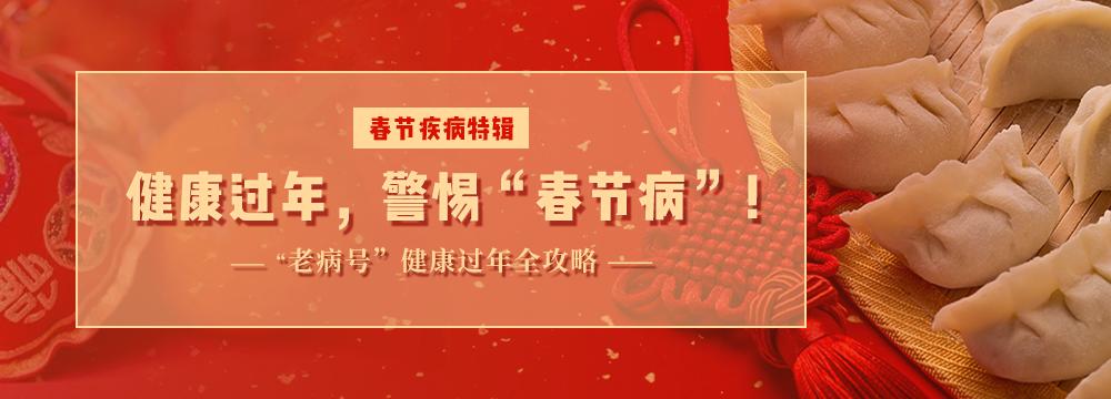 """春节疾病特辑:""""老病号""""健康过年全攻略"""