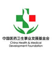 中国医药卫生事业发展基金会专项基金信息(截止19年