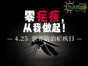 2019世界防治疟疾日丨零疟疾,从我做起!