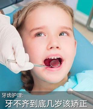 孩子牙不齐,到底几岁该矫正?